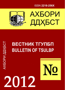 Bulletin of TSULBP - 2012