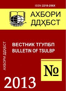Bulletin of TSULBP - 2013
