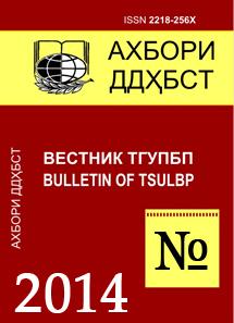 Вестник ТГУПБП - 2014