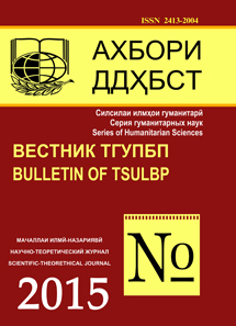 Bulletin of TSULBP - 2015